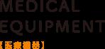 MEDICAL EQUIPMENT 【医療機器】